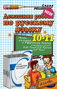 Гдз учебник гольцова русский язык 10-11 класс онлайн