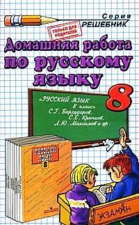 8 класс. Бархударов С.Г. и др