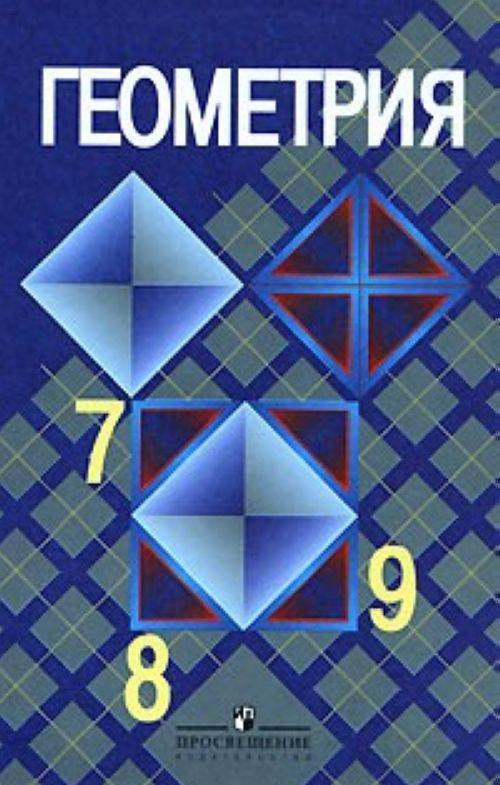 ответы на вопросы к учебнику по геометрии 7 9 кл атанасян