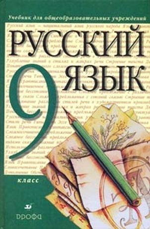 Решебник разумовская по русскому языку 9 класс.