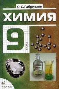 К учебнику химия учебник для 9 кл