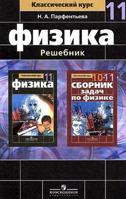 Физика 11 класс. Мякишев Г.Я.
