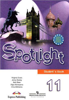 Английский язык 11 класс spotlight о в